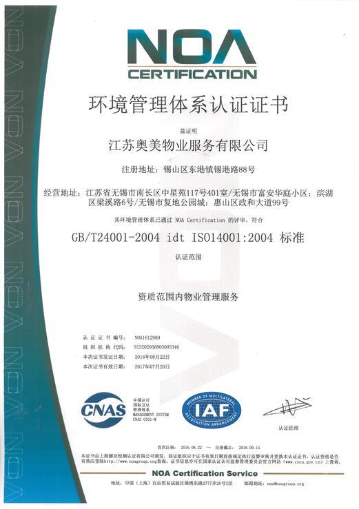 认证证书1.jpg